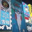 阪神タイガース・グリコ・ランナーの勇姿~2003秋